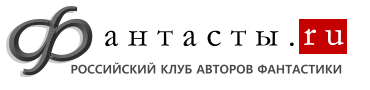 Фантасты.ру