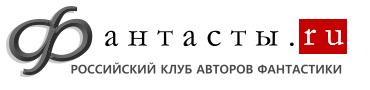 Фантасты.ру