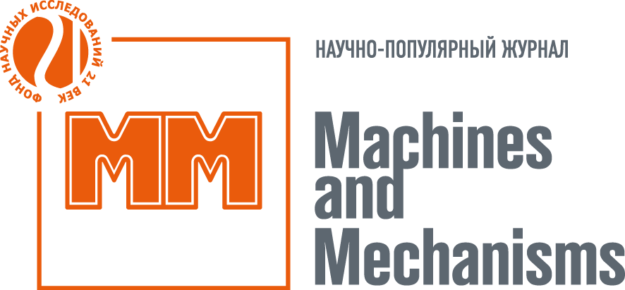 Машины и механизмы