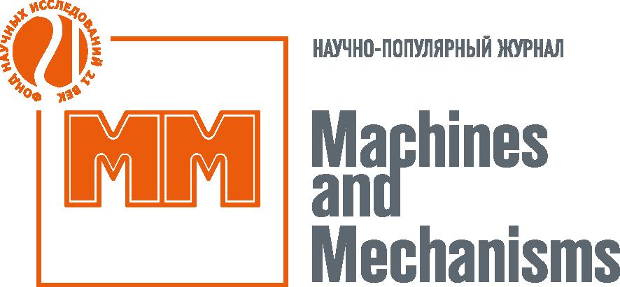 Машины и механизмы