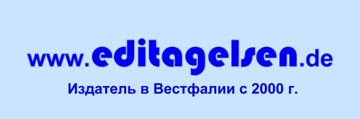 Эдитагельзен
