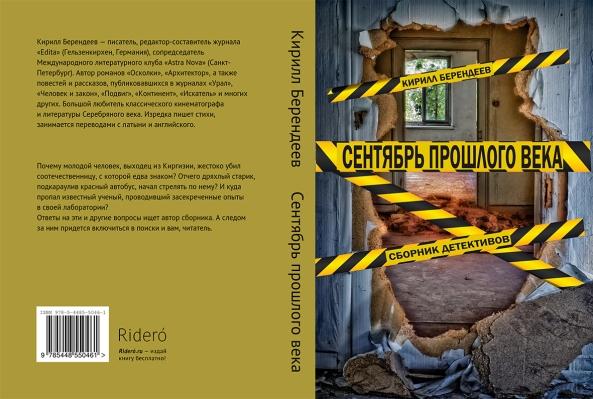 978-5-4485-5046-1-cover.jpg