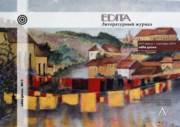 edita71-small.jpg
