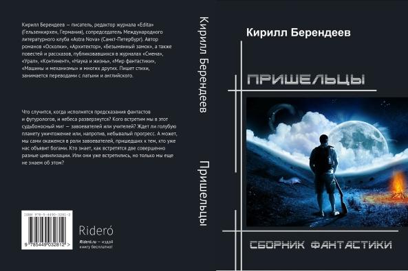 978-5-4490-3281-2-cover.jpg