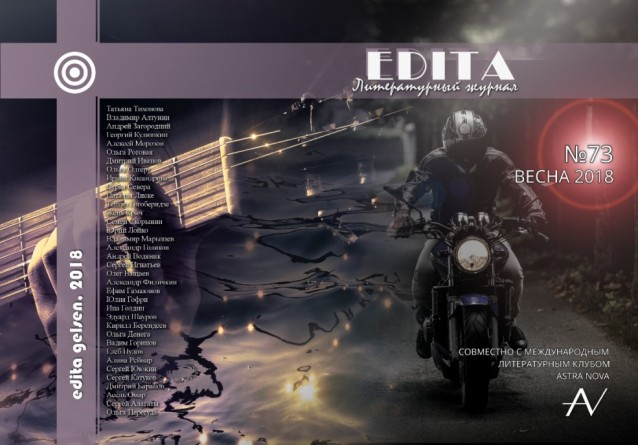 edita73_MARCH6