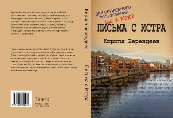 978-5-4490-5293-3-cover.jpg