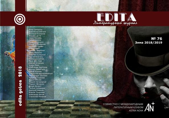 Edita 76 FINAL.png