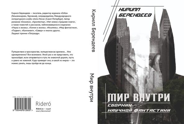 978-5-4498-1260-5-cover.jpg