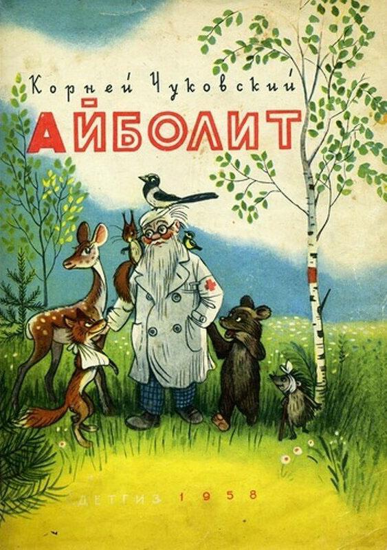 """""""Айболит"""" с иллюстрациями Сутеева"""