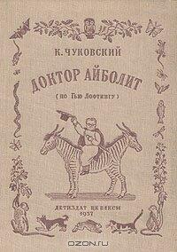 """Первое издание """"Айболита"""""""