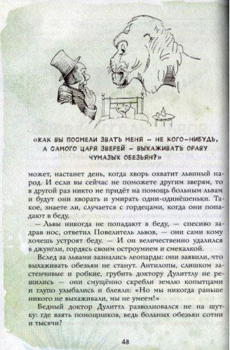 """""""Дулиттл"""" в переводе Хавкиной"""